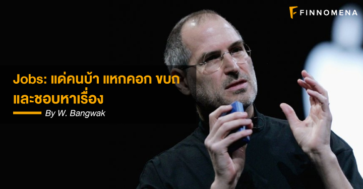 Jobs: แด่คนบ้า แหกคอก ขบถ และชอบหาเรื่อง