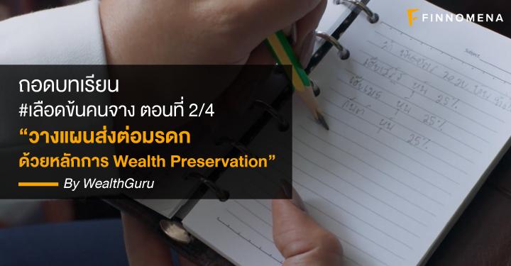 """ถอดบทเรียน เลือดข้นคนจาง ตอนที่ 2/4 """"วางแผนส่งต่อมรดกด้วยหลักการ Wealth Preservation"""""""
