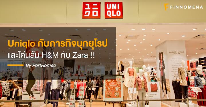 Uniqlo กับภารกิจบุกยุโรป และโค่นล้ม H&M กับ Zara !!