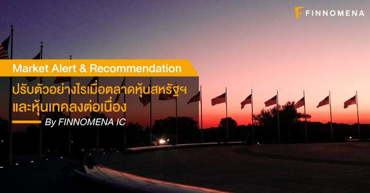 ปรับตัวอย่างไรเมื่อตลาดหุ้นสหรัฐฯ และหุ้นเทคลงต่อเนื่อง : FINNOMENA Market Alert & Recommendation