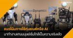 แนวโน้มการใช้หุ่นยนต์หรือ AI มาทำงานแทนมนุษย์เริ่มใกล้เป็นความจริงแล้ว