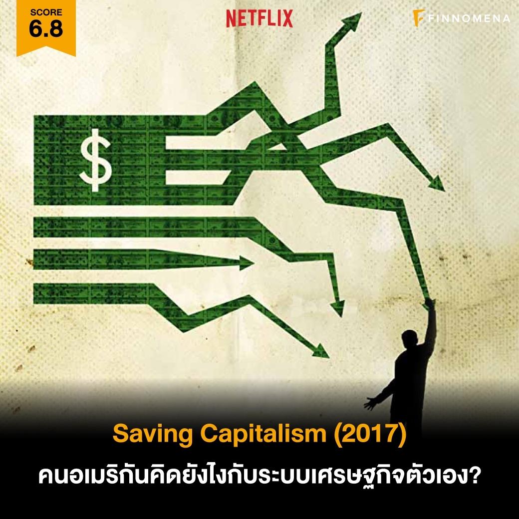 17 หนังและซีรี่ย์ NETFLIX ที่พิสูจน์ว่าเงินๆ ทองๆ คือของมีค่า