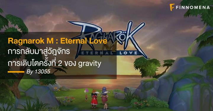 Ragnarok M : Eternal Love การกลับมาสู่วัฎจักรการเติบโตครั้งที่ 2 ของ gravity