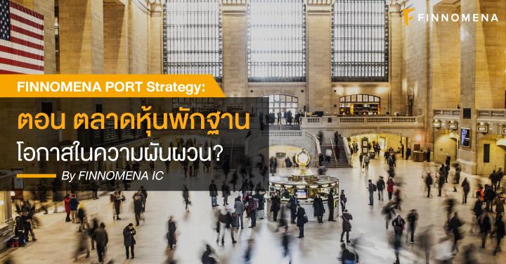 FINNOMENA PORT Strategy ตอน ตลาดหุ้นพักฐาน โอกาสในความผันผวน?
