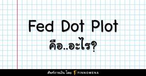 Fed Dot Plot คือ อะไร?