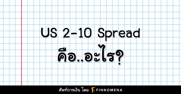 FINNOPEDIA ตอน US 2-10 Spread และ USD/JP