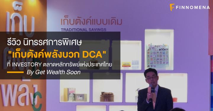 """รีวิว นิทรรศการพิเศษ """"เก็บตังค์พลังบวก DCA"""" ที่ INVESTORY ตลาดหลักทรัพย์แห่งประเทศไทย"""