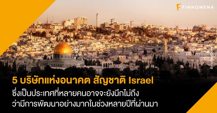 5 บริษัทแห่งอนาคต สัญชาติ Israel