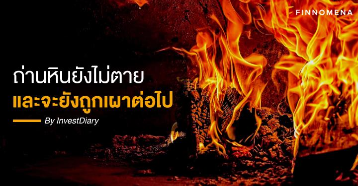 ถ่านหินยังไม่ตาย และจะยังถูกเผาต่อไป