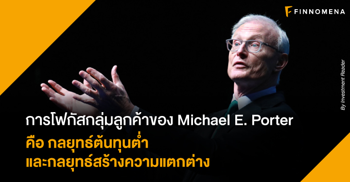 เข้าใจหลักกลยุทธ์การตลาดของ Michael E. Porter ในมุมมองแบบเศรษฐศาสตร์
