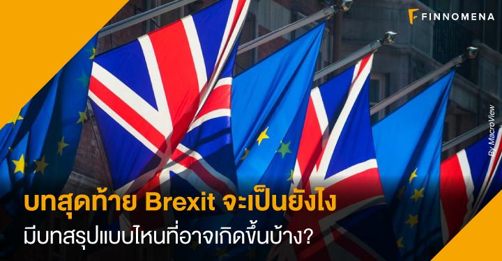บทสุดท้าย Brexit จะเป็นอย่างไร
