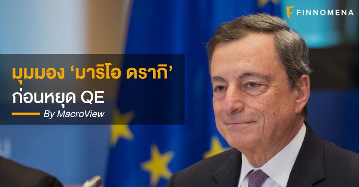 มุมมอง 'มาริโอ ดรากิ' ก่อนหยุด QE