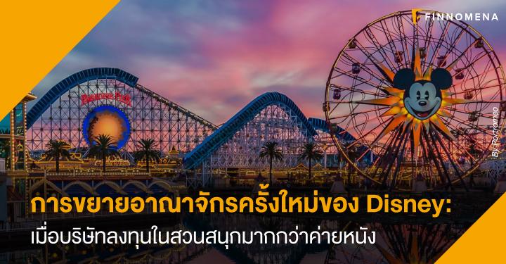 การขยายอาณาจักรครั้งใหม่ของ Disney: เมื่อบริษัทลงทุนในสวนสนุกมากกว่าค่ายหนัง