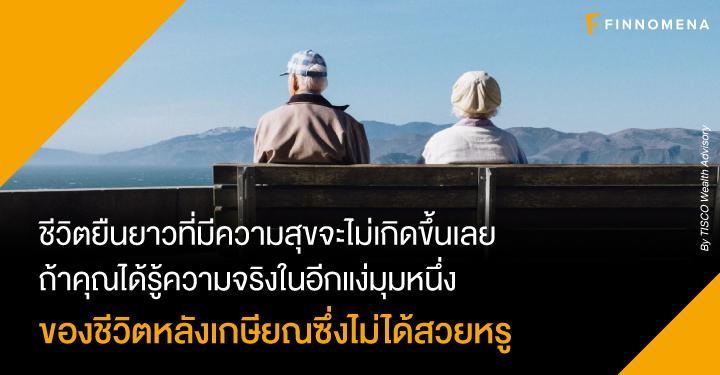 ความจริงที่ต้องรู้ กับปัญหาการเงินของคนอายุยืน