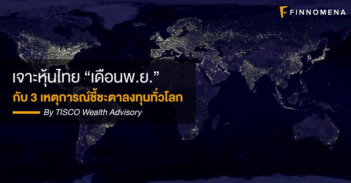 """เจาะหุ้นไทย """"เดือนพ.ย."""" กับ 3 เหตุการณ์ชี้ชะตาลงทุนทั่วโลก"""