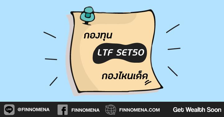 กองทุน LTF SET50 กองไหนเด็ด ?
