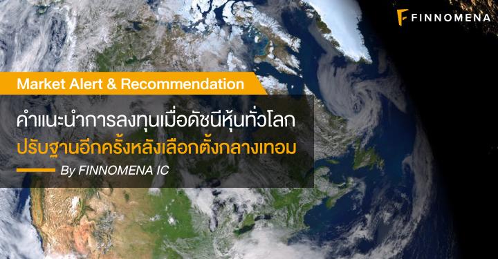 คำแนะนำการลงทุนเมื่อดัชนีหุ้นทั่วโลกปรับฐานอีกครั้งหลังเลือกตั้งกลางเทอม: FINNOMENA Market Alert & Recommendation