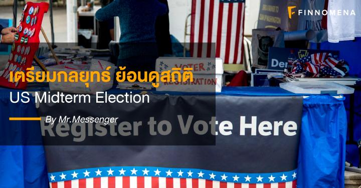 เตรียมกลยุทธ์ ย้อนดูสถิติ US Midterm Election