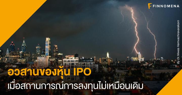อวสานของหุ้น IPO