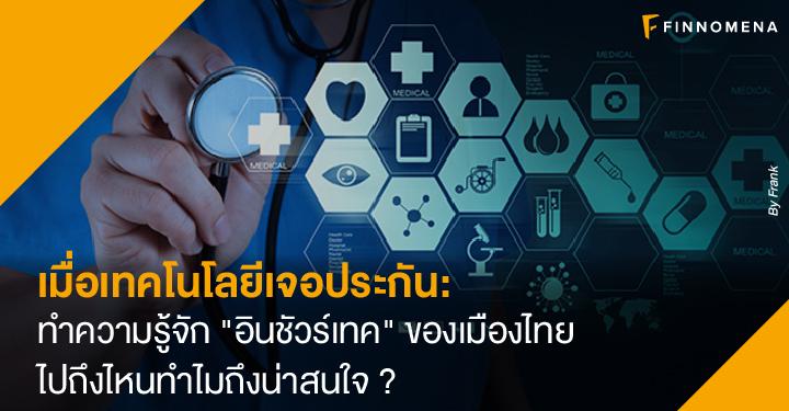 """เมื่อเทคโนโลยีเจอประกัน: ทำความรู้จัก """"อินชัวร์เทค"""" ของเมืองไทย ไปถึงไหนทำไมถึงน่าสนใจ ?"""