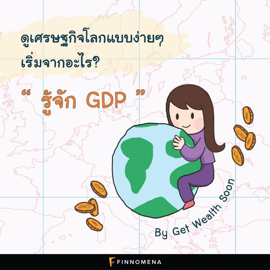 gdp คืออะไร?
