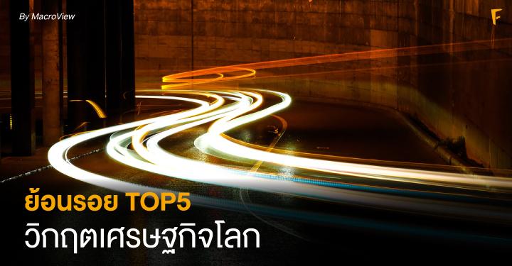 TOP 5 วิกฤตเศรษฐกิจโลก