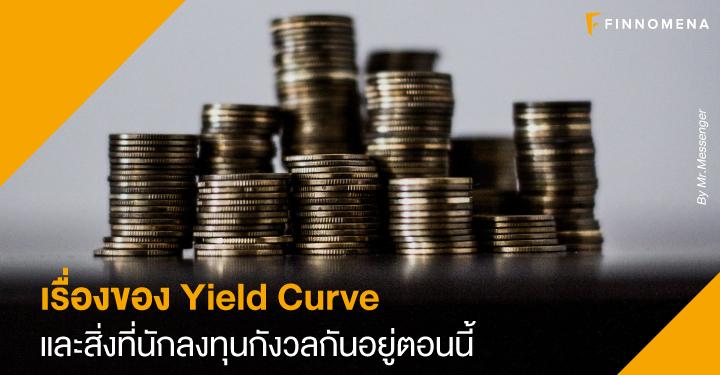 เรื่องของ Yield Curve และสิ่งที่นักลงทุนกังวลกันอยู่ตอนนี้