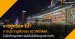 จะอยู่หรือจะไป? การปรากฏตัวของ ICONSIAM ในวันที่กรุงเทพฯ เอ่อล้นไปด้วยศูนย์การค้า