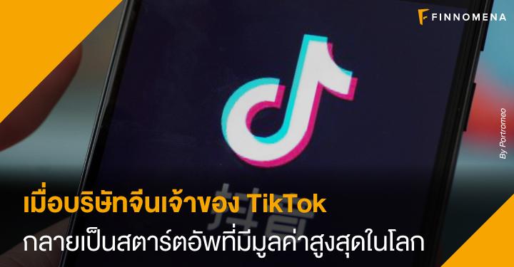 เมื่อบริษัทจีนเจ้าของ TikTok กลายเป็นสตาร์ตอัพที่มีมูลค่าสูงสุดในโลก