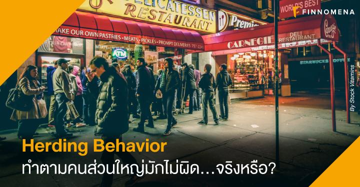 Herding Behavior … ทำตามคนส่วนใหญ่มักไม่ผิด
