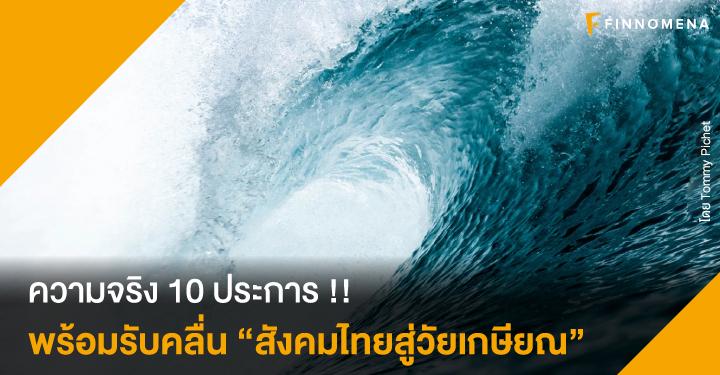 """ความจริง 10 ประการ !! พร้อมรับคลื่น """"สังคมไทยสู่วัยเกษียณ"""""""