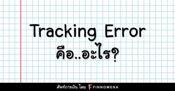 Tracking Error คือ อะไร?