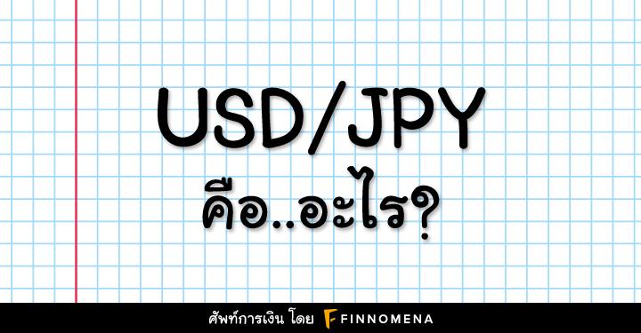 USD/JPY คือ อะไร?