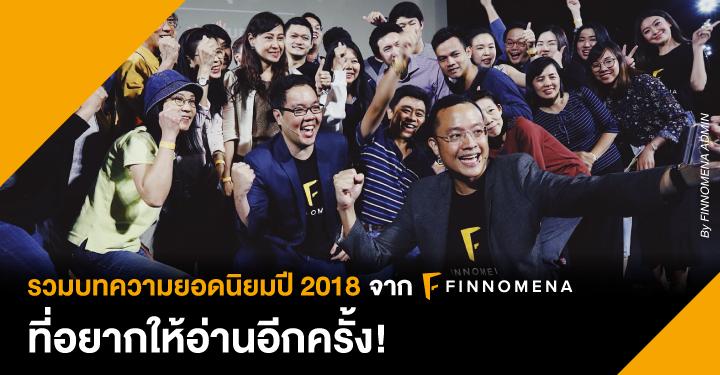 รวมบทความยอดนิยมปี 2018 จาก FINNOMENA ที่อยากให้อ่านอีกครั้ง!