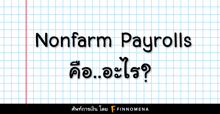 Nonfarm Payrolls คือ อะไร?