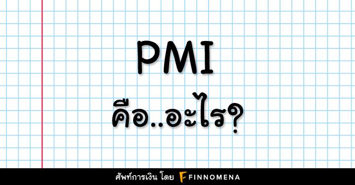 PMI คือ อะไร?