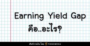 Earning Yield Gap คืออะไร?