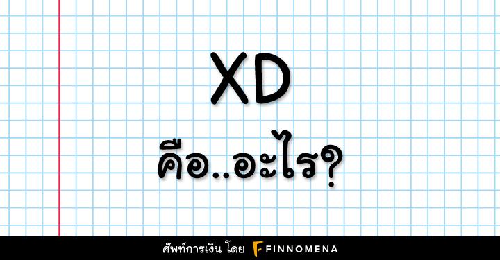 XD คือ อะไร?