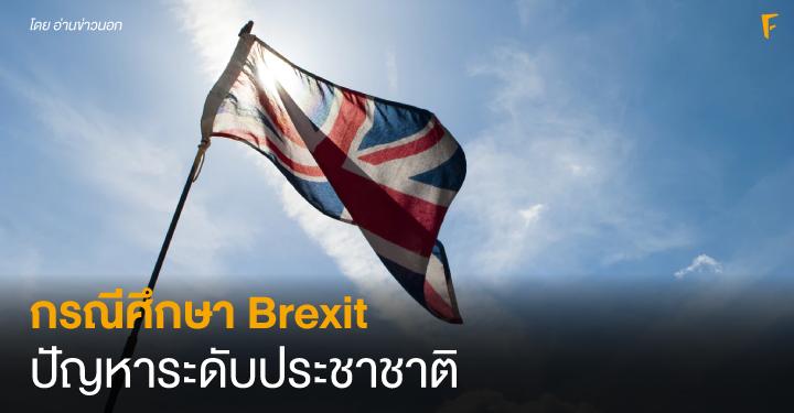 กรณีศึกษา Brexit ปัญหาระดับประชาชาติ
