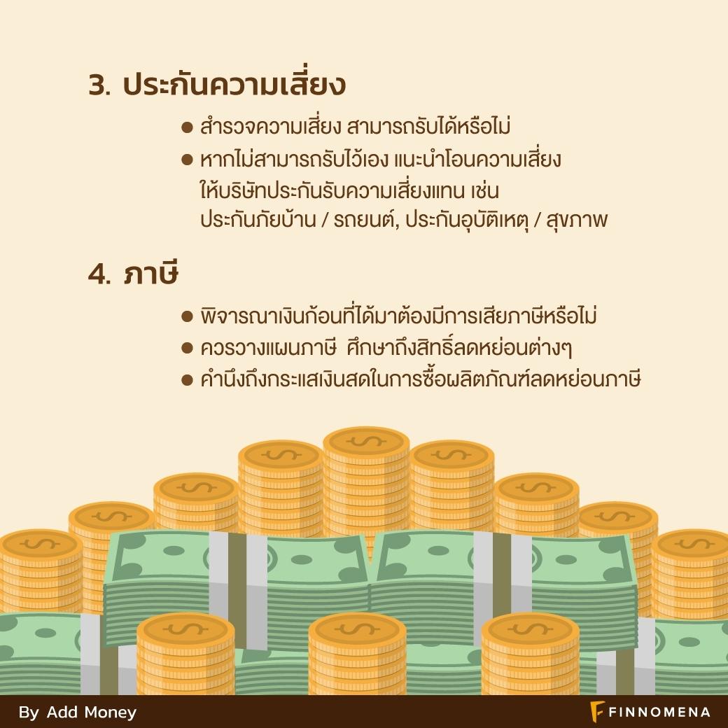 บริหารเงินอย่างไรดี เมื่อได้เงินก้อนโต?