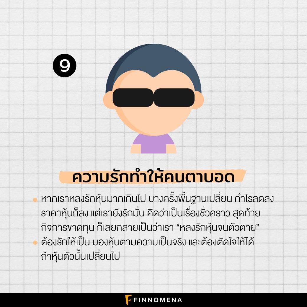 นิสัย 10 อย่าง ของนักลงทุนสายพื้นฐาน (VI)