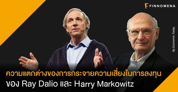 ความแตกต่างของการกระจายความเสี่ยงในการลงทุนของ Ray Dalio และ Harry Markowitz