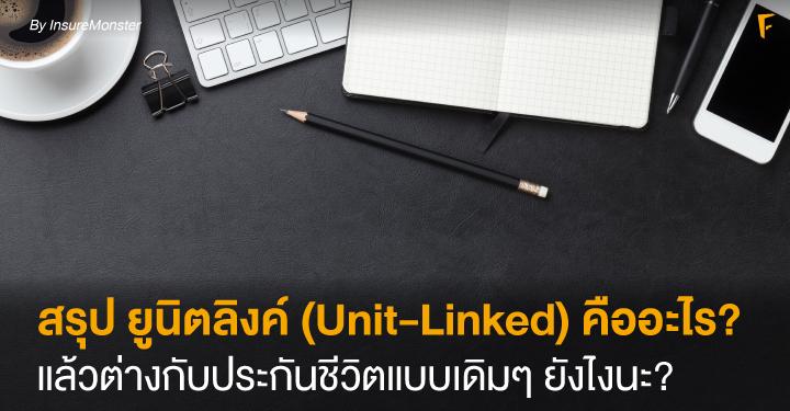 สรุป ยูนิตลิงค์ (Unit-Linked) คืออะไร? แล้วต่างกับประกันชีวิตแบบเดิมๆ ยังไงนะ?
