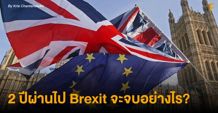 2 ปีผ่านไป Brexit จะจบอย่างไร?