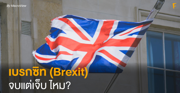เบรกซิท (Brexit): จบแต่เจ็บ ไหม?