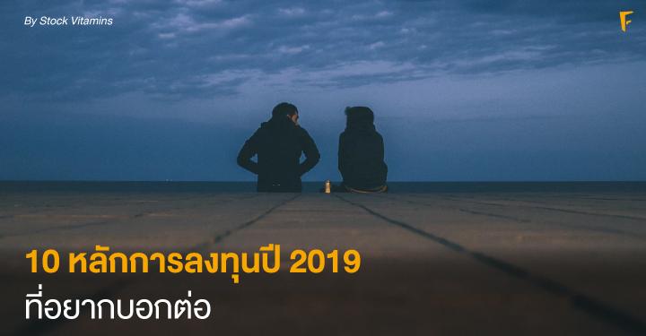 10 หลักการลงทุนปี 2019