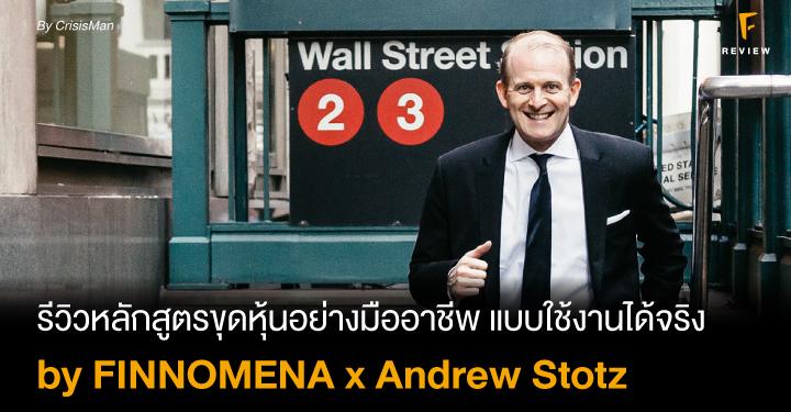 รีวิวหลักสูตรขุดหุ้นอย่างมืออาชีพ แบบใช้งานได้จริง by FINNOMENA x Andrew Stotz
