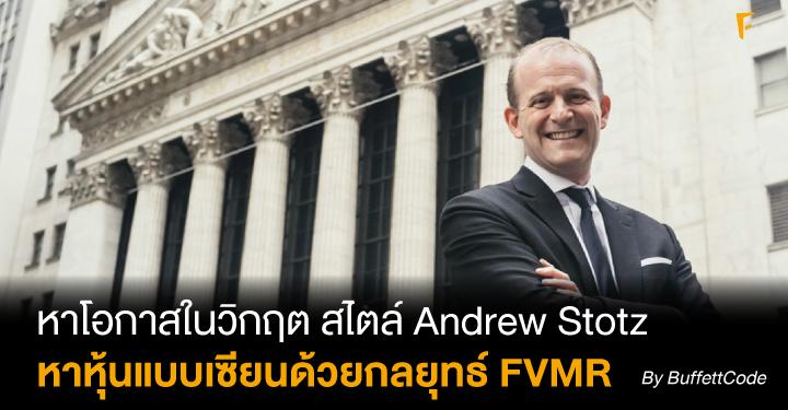 หาโอกาสในวิกฤตสไตล์ Andrew Stotz หาหุ้นแบบเซียนด้วยกลยุทธ์ FVMR