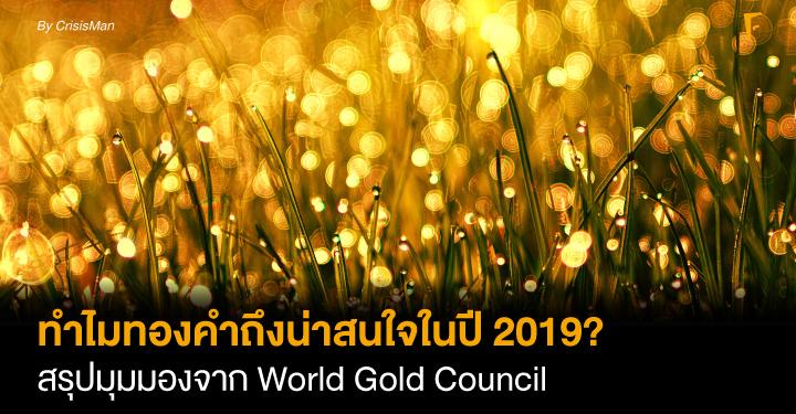 ทำไมทองคำถึงน่าสนใจในปี 2019? สรุปมุมมองจาก World Gold Council