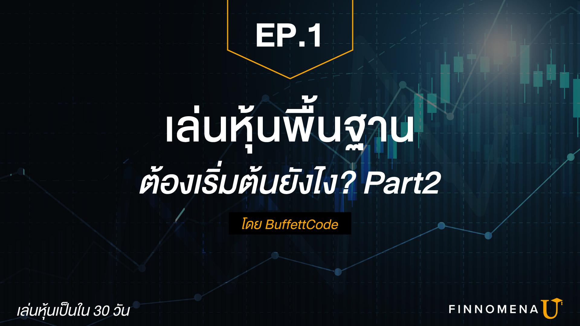 EP. 1 – เล่นหุ้นพื้นฐานต้องเริ่มต้นยังไง? – เล่นหุ้นเป็นใน 30 วัน-part2